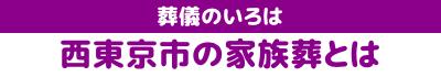 西東京市の家族葬とは